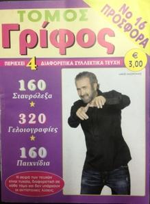 prd_list_21610019_grifos_tomos_prosfora